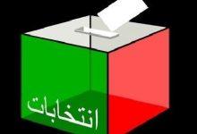 صورة فاعليات تدعو للمشاركة في الانتخابات لخدمة الوطن والمواطن