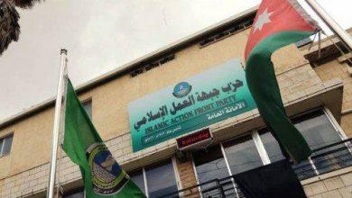 صورة جبهة العمل الإسلامي والتحالف الوطني للاصلاح يعلنان مرشحيهم للانتخابات النيابية