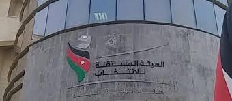 صورة رفض أوراق ترشح نائب سابق بسبب إفلاسه