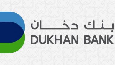 صورة بنك بروة القطري يبدل علامته التجارية الى بنك دخان