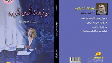 صورة إعتماد سرسك ، توقيعات أنثى الورد ورؤية  بقلم : وداد أبو شنب