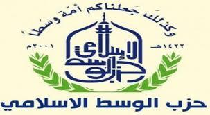 صورة حزب الوسط الاسلامي يفوز بـ 6 مقاعد نيابية