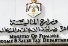 صورة مشروع قانون جديد لضريبة المبيعات