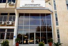 صورة 301 مليون دولار قيمة المساعدات الخارجية للأردن