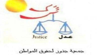 صورة جذور لحقوق المواطن :احتفال العالم بيوم المرأة تعبير عن رفضه لكافة اشكال التمييز ضدها