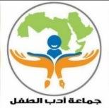 """صورة جماعة أدب الطفل تعقد مؤتمرها الثاني""""مجلات الأطفال في العالم العربي"""""""