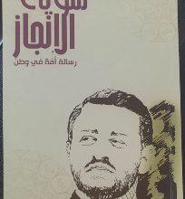 صورة قشوع يصدر كتابا جديدا بعنوان مئوية الانجاز