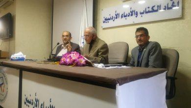 صورة أمسية شعرية في اتحاد الكتاب والأدباء الأردنيين