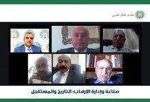 صورة منتدى الفكر العربيينظم لقاءاً يناقش تاريخ صناعة وإدارة الإرهاب ومستقبله